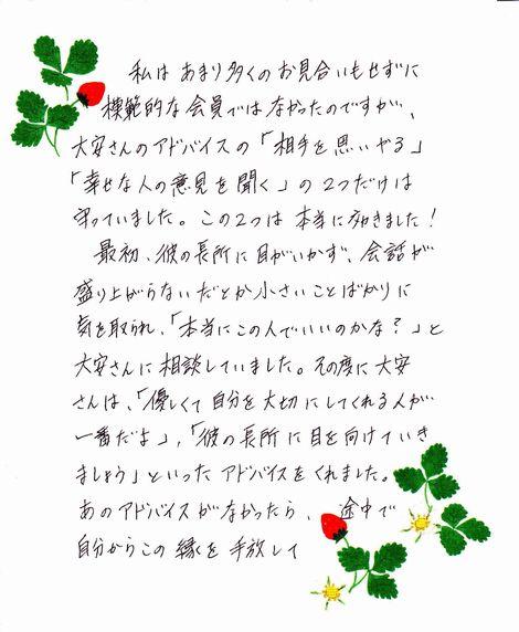 10,8成婚Cさん4.jpg