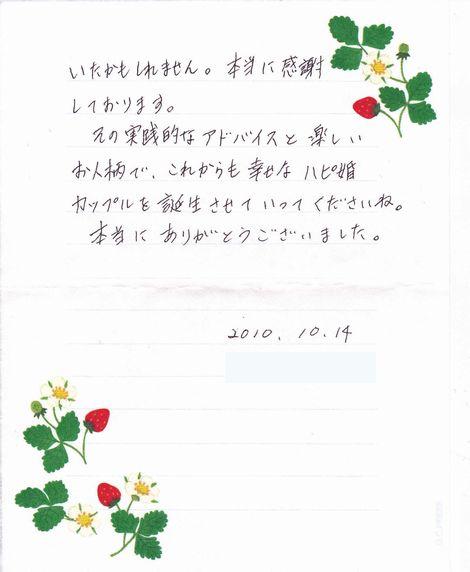 10,8成婚Cさん5.jpg