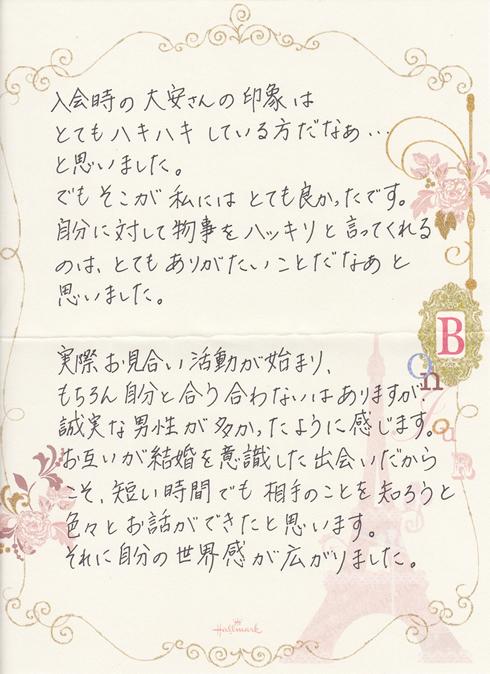 letter03-3.jpg