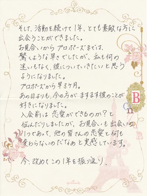 letter03-4.jpg