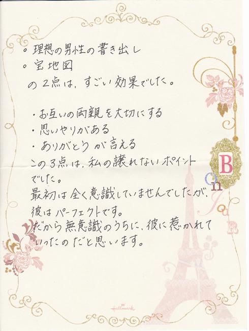 letter03-5.jpg