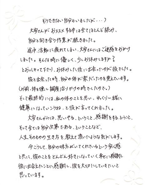 letter03-2.jpg