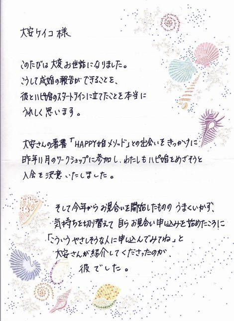 A子さん-001.jpg