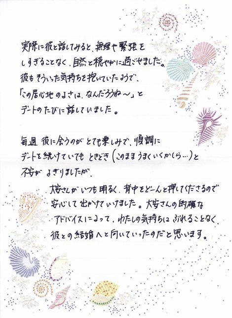 A子さん-002.jpg