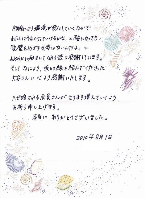 A子さん-004.jpg