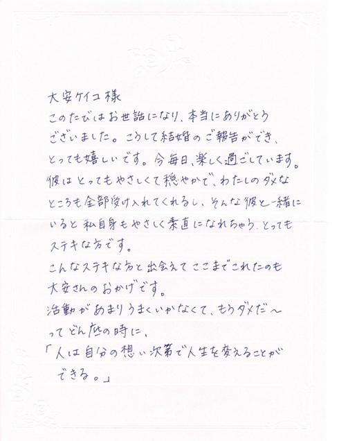 letter02-1.jpg