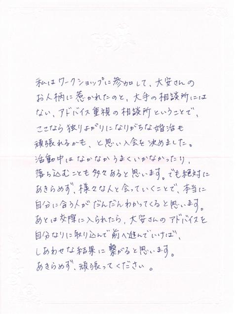 letter02-3.jpg