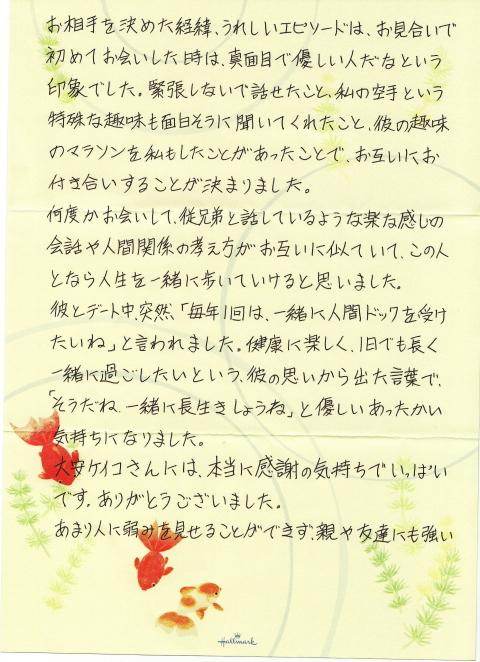 letter02.jpg