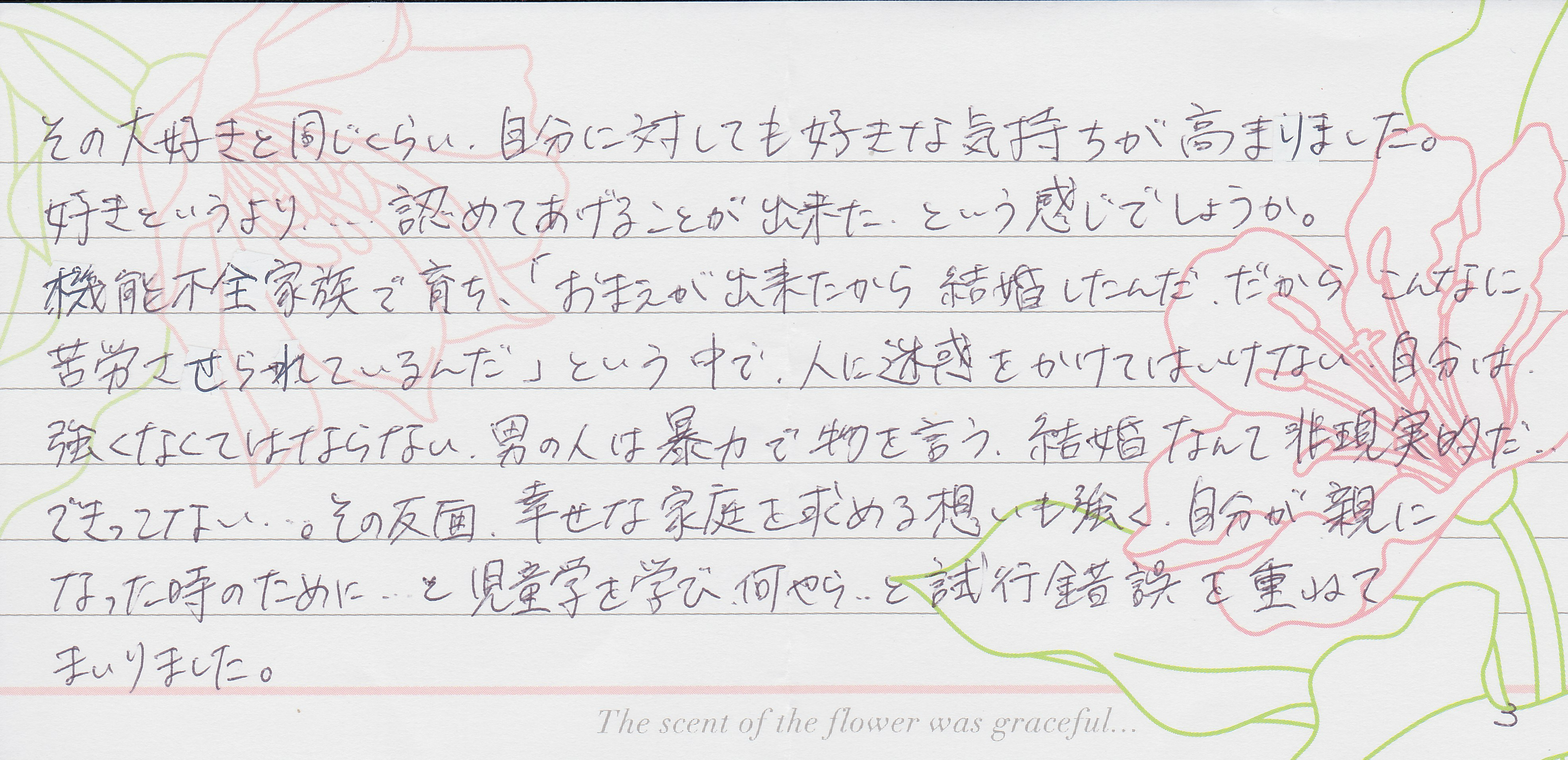 letter03-1.jpg